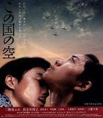 この国の空(Blu-ray Disc)(BLU-RAY DISC)(DVD)