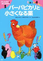 バーバピカリと小さくなる薬(バーバパパのコミックえほん2)(児童書)