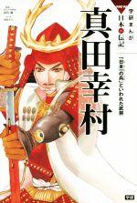 真田幸村 「日本一の兵」といわれた武将(学研まんがNEW日本の伝記SERIES)(児童書)