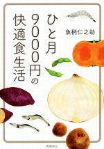 ひと月9000円の快適食生活 文庫版(文庫)