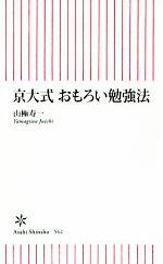 京大式おもろい勉強法(朝日新書542)(新書)
