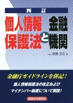 個人情報保護法と金融機関 四訂(単行本)