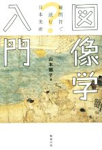 図像学入門 疑問符で読む日本美術(単行本)