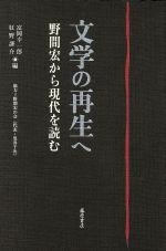 文学の再生へ 野間宏から現代を読む(単行本)
