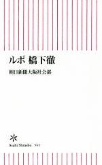 ルポ橋下徹(朝日新書541)(新書)