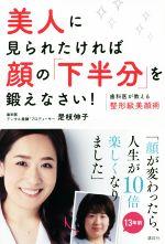 美人に見られたければ顔の「下半分」を鍛えなさい! 歯科医が教える整形級美顔術(講談社の実用BOOK)(単行本)