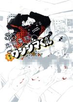 闇金ウシジマくん(35)(ビッグC)(大人コミック)