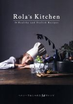Rola's Kitchen ヘルシーでおしゃれな54のレシピ(単行本)