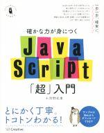 確かな力が身につくJavaScript「超」入門(単行本)