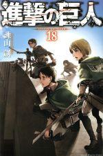 進撃の巨人(18)(マガジンKC)(少年コミック)