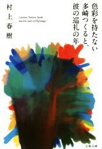 色彩を持たない多崎つくると、彼の巡礼の年(文春文庫)(文庫)