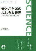 音とことばのふしぎな世界 メイド声から英語の達人まで(岩波科学ライブラリー244)(単行本)