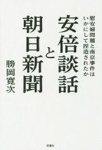 安倍談話と朝日新聞 慰安婦問題と南京事件はいかにして捏造されたか(単行本)