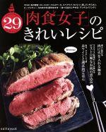 「肉食女子」のきれいレシピ(saita mook)(単行本)