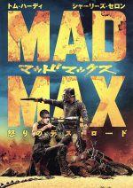 マッドマックス 怒りのデス・ロード(通常)(DVD)