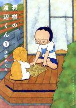 将棋の渡辺くん(1)(ワイドKC)(大人コミック)