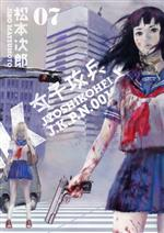 女子攻兵(7)(パンチC)(大人コミック)