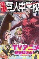 進撃!巨人中学校(9)(マガジンKC)(少年コミック)
