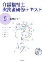 介護福祉士実務者研修テキスト 医療的ケア(第5巻)(DVD付)(単行本)