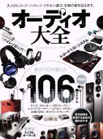 オーディオ大全(100%ムックシリーズ)(単行本)