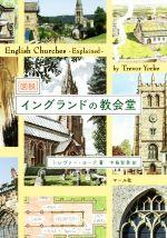 図説 イングランドの教会堂(単行本)
