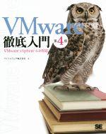 VMware徹底入門 VMware vSphere 6.0対応 第4版