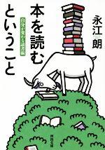 本を読むということ 自分が変わる読書術(河出文庫)(文庫)