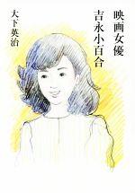 映画女優 吉永小百合(単行本)