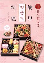 1日で作る!!おせち料理(TATSUMI MOOK)(単行本)