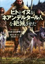 ヒトとイヌがネアンデルタール人を絶滅させた(単行本)