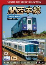 関西本線 JR西日本区間 JR難波~加茂~関(通常)(DVD)
