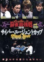 近代麻雀Presents 麻雀最強戦2015 サイバーエージェントカップ~Last Spot~上巻