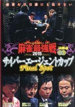 近代麻雀Presents 麻雀最強戦2015 サイバーエージェントカップ~Last Spot~下巻
