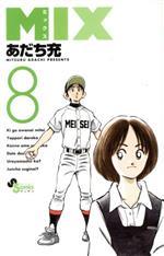 MIX(8)(ゲッサン少年サンデーC)(少年コミック)