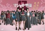 マジすか学園0 木更津乱闘編(Blu-ray Disc)(BLU-RAY DISC)(DVD)