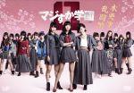 マジすか学園0 木更津乱闘編(通常)(DVD)