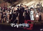 マジすか学園5 DVD-BOX(通常)(DVD)