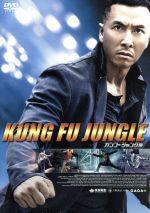 カンフー・ジャングル(初回限定生産版)(ポストカード付)(通常)(DVD)