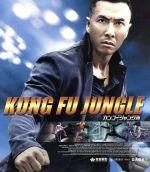 カンフー・ジャングル(初回限定生産版)(Blu-ray Disc)(ポストカード付)(BLU-RAY DISC)(DVD)
