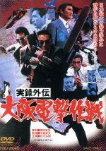 実録外伝 大阪電撃作戦(通常)(DVD)