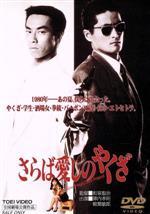 さらば愛しのやくざ(通常)(DVD)