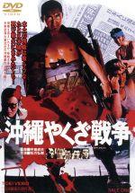 沖縄やくざ戦争(通常)(DVD)