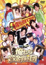 舞台「俺たち賞金稼ぎ団」(通常)(DVD)