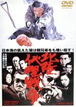 北陸代理戦争(通常)(DVD)