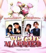 【輸入盤】We Got Married(通常)(輸入盤CD)