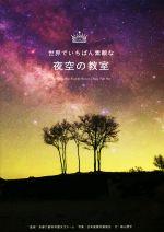 世界でいちばん素敵な夜空の教室(単行本)