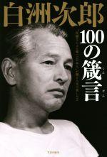"""白洲次郎100の箴言 """"従順ならざる唯一の日本人""""が贈る人生の楽しみ方(単行本)"""