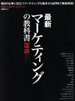 最新マーケティングの教科書(日経BPムック)(2016)(単行本)