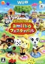 【ソフト単品】どうぶつの森 amiiboフェスティバル(ゲーム)
