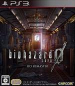 バイオハザード 0 HDリマスター(ゲーム)